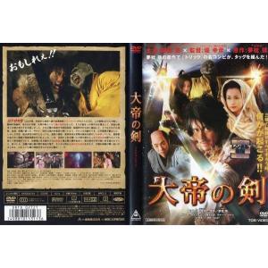 大帝の剣 [阿部寛/長谷川京子]|中古DVD|disk-kazu-saito