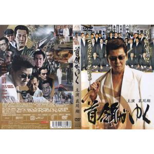 首領がゆく [哀川翔]|中古DVD|disk-kazu-saito