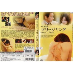 マリッジリング [小橋めぐみ/保阪尚希]|中古DVD|disk-kazu-saito