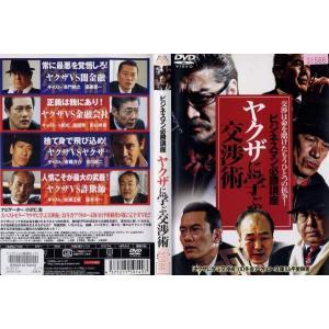 ビジネスマン必勝講座 ヤクザに学ぶ交渉術|中古DVD|disk-kazu-saito