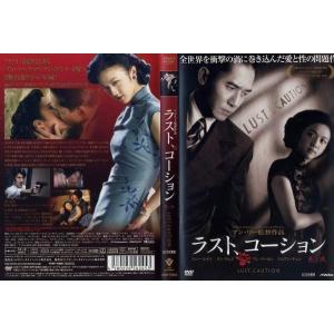 ラスト、コーション [トニー・レオン/タン・ウェイ]|中古DVD|disk-kazu-saito
