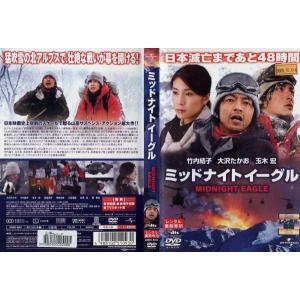 ミッドナイト イーグル MIDNIGHT EAGLE [大沢たかお/竹内結子/玉木宏] 中古DVD disk-kazu-saito