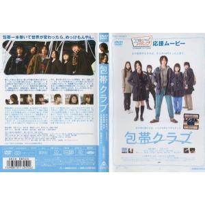包帯クラブ [柳楽優弥/石原さとみ]|中古DVD|disk-kazu-saito