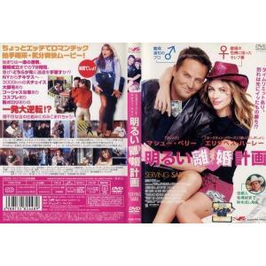エリザベス・ハーレーの明るい離婚計画|中古DVD|disk-kazu-saito