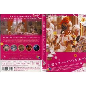 王妃マリー・アントワネット [カリーヌ・ヴァナッス]|中古DVD|disk-kazu-saito