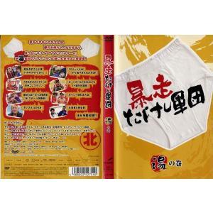 暴走たけし軍団 湯の巻 [ビートたけし/そのまんま東]|中古DVD|disk-kazu-saito
