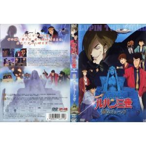 ルパン三世 TV SPECIAL 霧のエリューシヴ|中古DVD|disk-kazu-saito