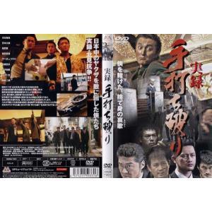 実録 手打ち破り [本宮泰風/宮本大誠]|中古DVD|disk-kazu-saito