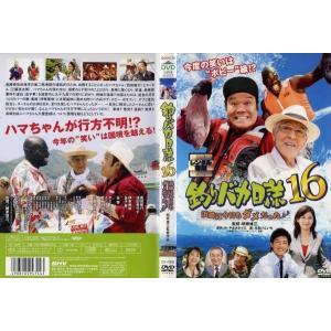 釣りバカ日誌16 浜崎は今日もダメだった|中古DVD|disk-kazu-saito