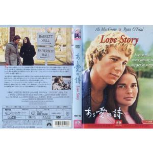 ある愛の詩 Love Story [字幕][ラリアン・オニール/アリ・マッグロー]|中古DVD|disk-kazu-saito