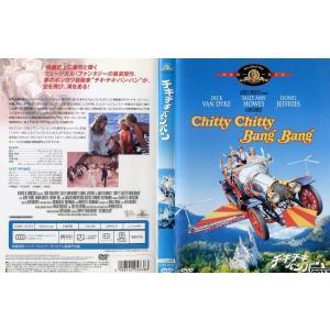 チキチキバンバン [監督:ケン・ヒューズ]|中古DVD [H]|disk-kazu-saito