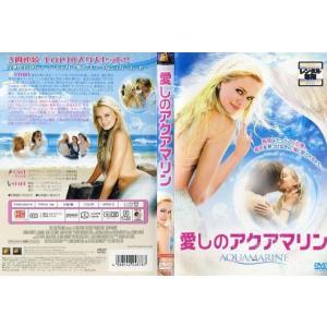 愛しのアクアマリン [サラ・パクストン/エマ・ロバーツ]|中古DVD [H]|disk-kazu-saito