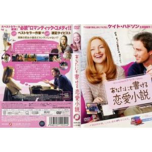 あなたにも書ける恋愛小説 [ケイト・ハドソン/ルーク・ウィルソン]|中古DVD|disk-kazu-saito