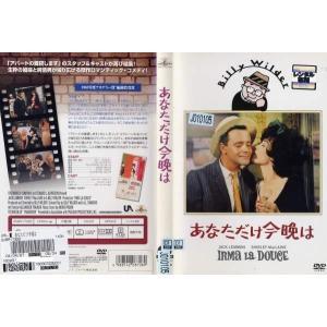 あなただけ今晩は (1963年) [字幕] 中古DVD disk-kazu-saito