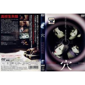 穴 [ソーラ・バーチ/キーラ・ナイトレイ ]|中古DVD|disk-kazu-saito