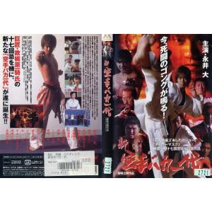 新・空手バカ一代 [永井大]|中古DVD|disk-kazu-saito