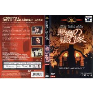 悪魔の棲む家 THE AMITYVILLE HORROR (1979年) [字幕]|中古DVD|disk-kazu-saito