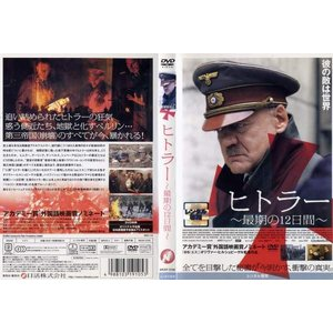 ヒトラー 最期の12日間 [ブルーノ・ガンツ/アレクサンドラ・マリア・ララ]|中古DVD|disk-kazu-saito