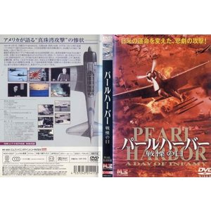 パールハーバー 戦慄の日 PEARL HARBOR A DAY OF INFAMY [字幕]|中古DVD|disk-kazu-saito