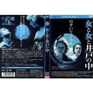 女と女と井戸の中 [監督:サマンサ・ラング]|中古DVD|disk-kazu-saito