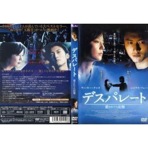 デスパレート 愛されてた記憶 [ニコラス・ツェー/ヴィッキー・チャオ]|中古DVD|disk-kazu-saito