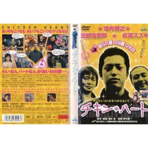 チキン・ハート [池内博之/忌野清志郎/松尾スズキ] 中古DVD disk-kazu-saito