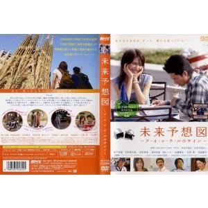 未来予想図 ア・イ・シ・テ・ルのサイン [松下奈緒/竹財輝之助] 中古DVD disk-kazu-saito