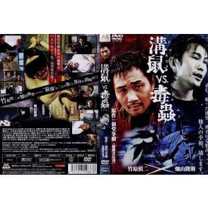 溝鼠VS.毒蟲 [竹原慎二/畑山隆則]|中古DVD|disk-kazu-saito