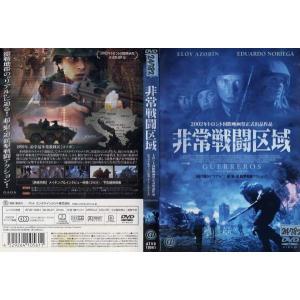 非常戦闘区域|中古DVD|disk-kazu-saito