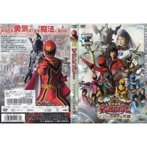 魔法戦隊マジレンジャー THE MOVIE インフェルシアの花嫁|中古DVD|disk-kazu-saito