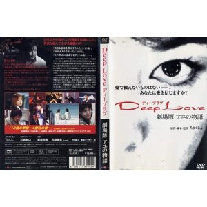 Deep Love ディープラブ 劇場版 アユの物語|中古DVD|disk-kazu-saito