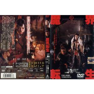 魔界転生 (1981年) [千葉真一/沢田研二]|中古DVD|disk-kazu-saito