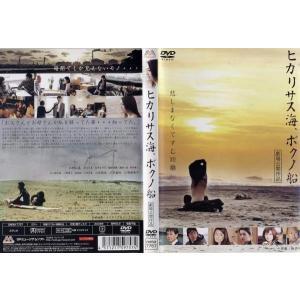 ヒカリサス海、ボクノ船 [仁科仁美/仁科亜季子]|中古DVD...