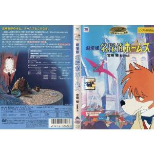 名探偵ホームズ 劇場版 [監督:宮崎駿]|中古DVD|disk-kazu-saito