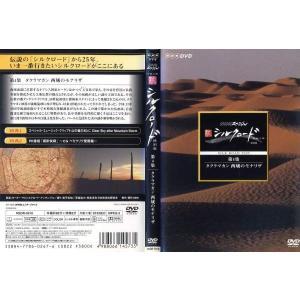 NHKスペシャル 新シルクロード 特別編 [第4集 タクラマカン 西域のモナリザ]|中古DVD|disk-kazu-saito