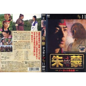 朱蒙 チュモン ノーカット完全版 第11巻|中古DVD|disk-kazu-saito