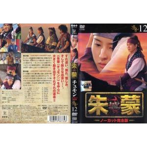 朱蒙 チュモン ノーカット完全版 第12巻|中古DVD|disk-kazu-saito