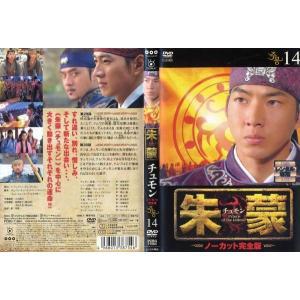 朱蒙 チュモン ノーカット完全版 第14巻|中古DVD|disk-kazu-saito