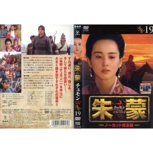 朱蒙 チュモン ノーカット完全版 第19巻|中古DVD|disk-kazu-saito