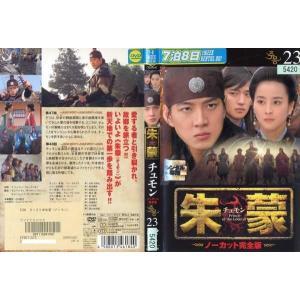 朱蒙 チュモン ノーカット完全版 第23巻|中古DVD|disk-kazu-saito