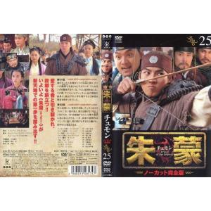 朱蒙 チュモン ノーカット完全版 第25巻|中古DVD|disk-kazu-saito