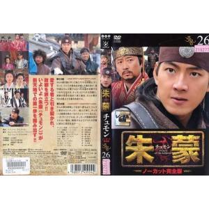 朱蒙 チュモン ノーカット完全版 第26巻|中古DVD|disk-kazu-saito