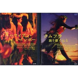 ハワイアン・フラ・スピリット 1〜2 (2巻セット) [字幕]|中古DVD|disk-kazu-saito