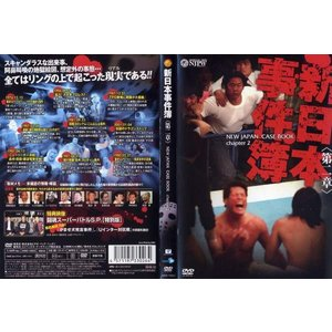 新日本事件簿 第二章 NEW JAPAN CASE BOOK chapter 2|中古DVD|disk-kazu-saito