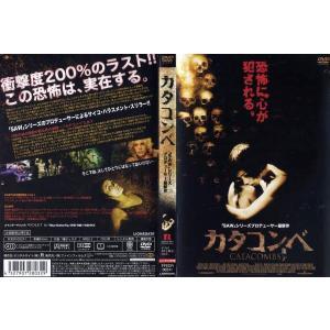 カタコンベ [シャニン・ソサモン/アリシア・ムーア]|中古DVD|disk-kazu-saito