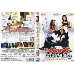 チャーリー・シーンのミスター・グッド・アドバイス|中古DVD|disk-kazu-saito