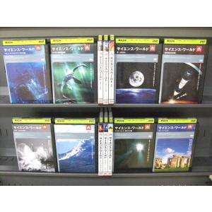 サイエンス・ワールドセット (14枚セット)|中古DVD|disk-kazu-saito