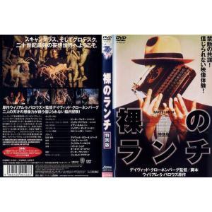裸のランチ NAKED LUNCH 特別版|中古DVD|disk-kazu-saito