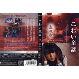 こわい童謡 表の章 [多部未華子]|中古DVD|disk-kazu-saito