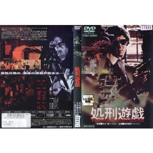 処刑遊戯 [松田優作]|中古DVD|disk-kazu-saito